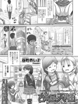【無料エロ漫画】古本屋の天使達