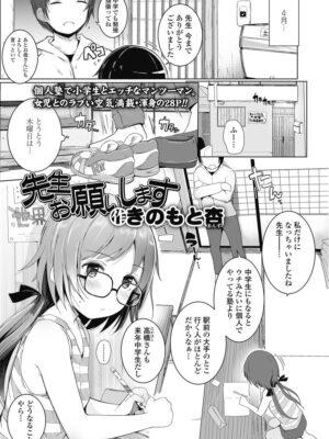 【無料エロ漫画】せんせいおねがいいたします!
