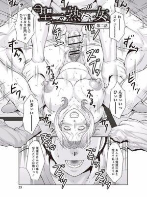 【無料エロ漫画】みだら神 聖なる熟女がメスブタ以下の何かに堕ちるまで 聖熟女 第2話