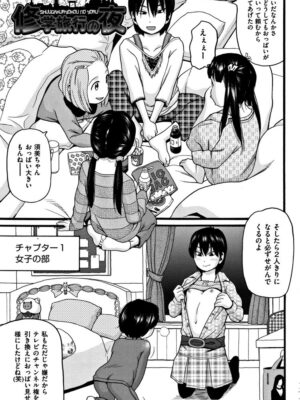 【無料エロ漫画】修学旅行のよる