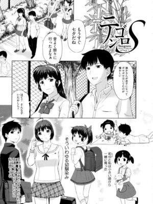 【無料エロ漫画】テンゴロS1
