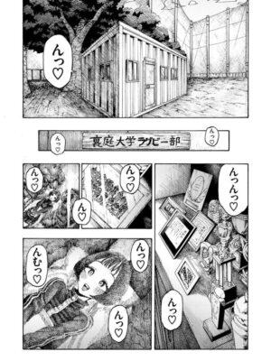 【無料エロ漫画】裏庭大学ラグビー部