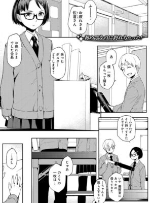【無料エロ漫画】初めてなのに釣れちゃった!