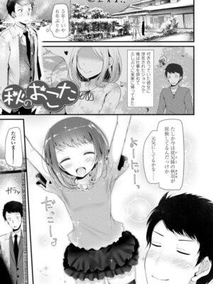 【無料エロ漫画】秋のおこた