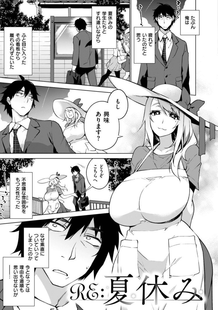 RE夏休み_00001