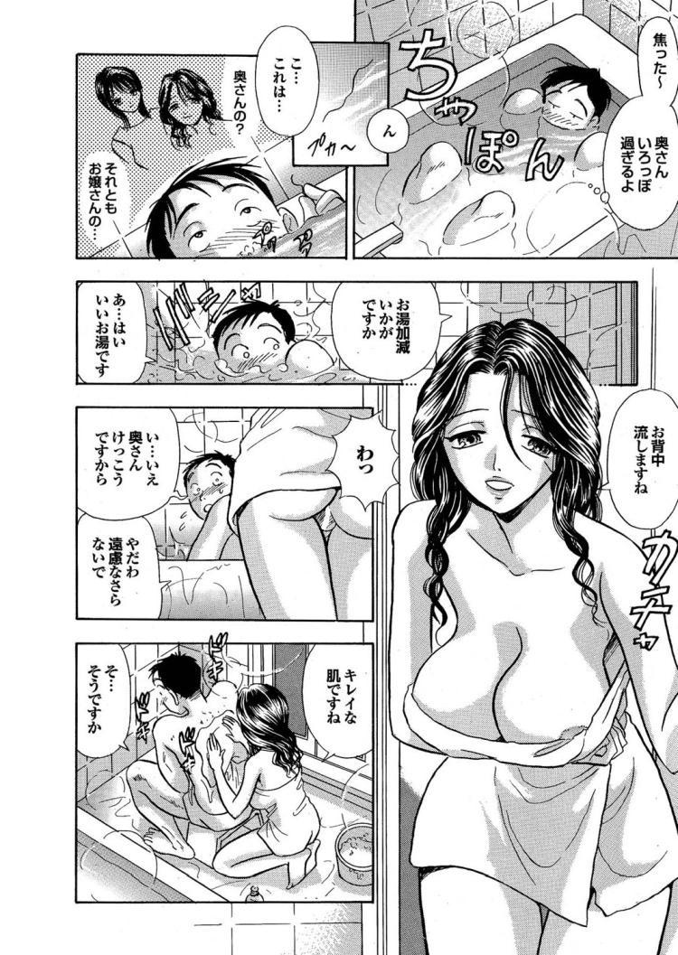 おもてなし 最上級の人妻メロン乳でお迎えします_00006