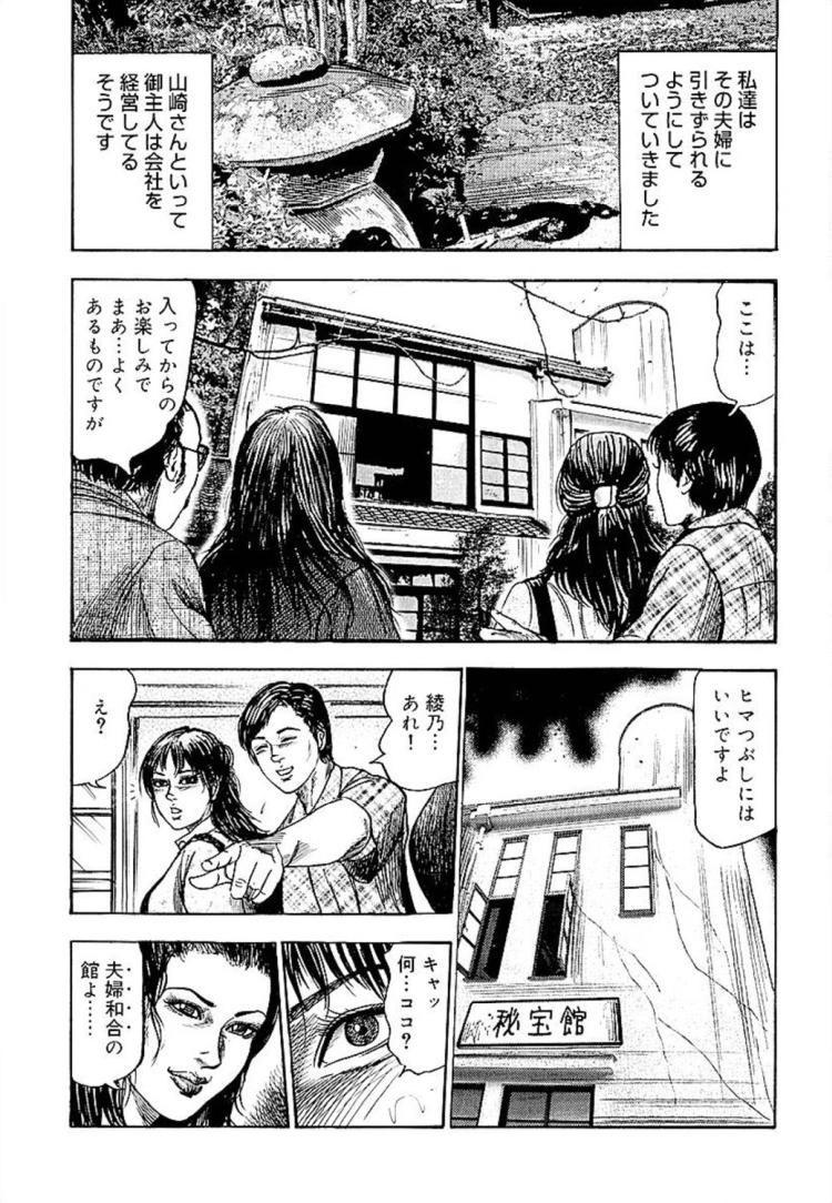 若妻綾乃のエクスタシー 第一話 湯けむり若妻綾乃狩り_00007