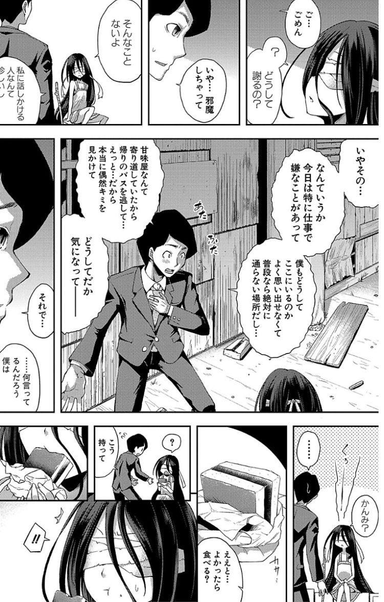 ぬばたまの夢_00002