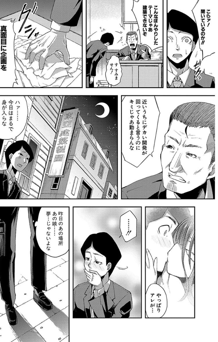 ぬばたまの夢_00004