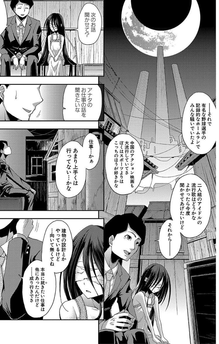 ぬばたまの夢_00006