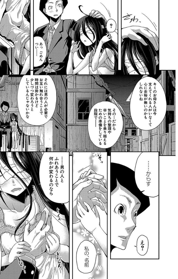 ぬばたまの夢_00009