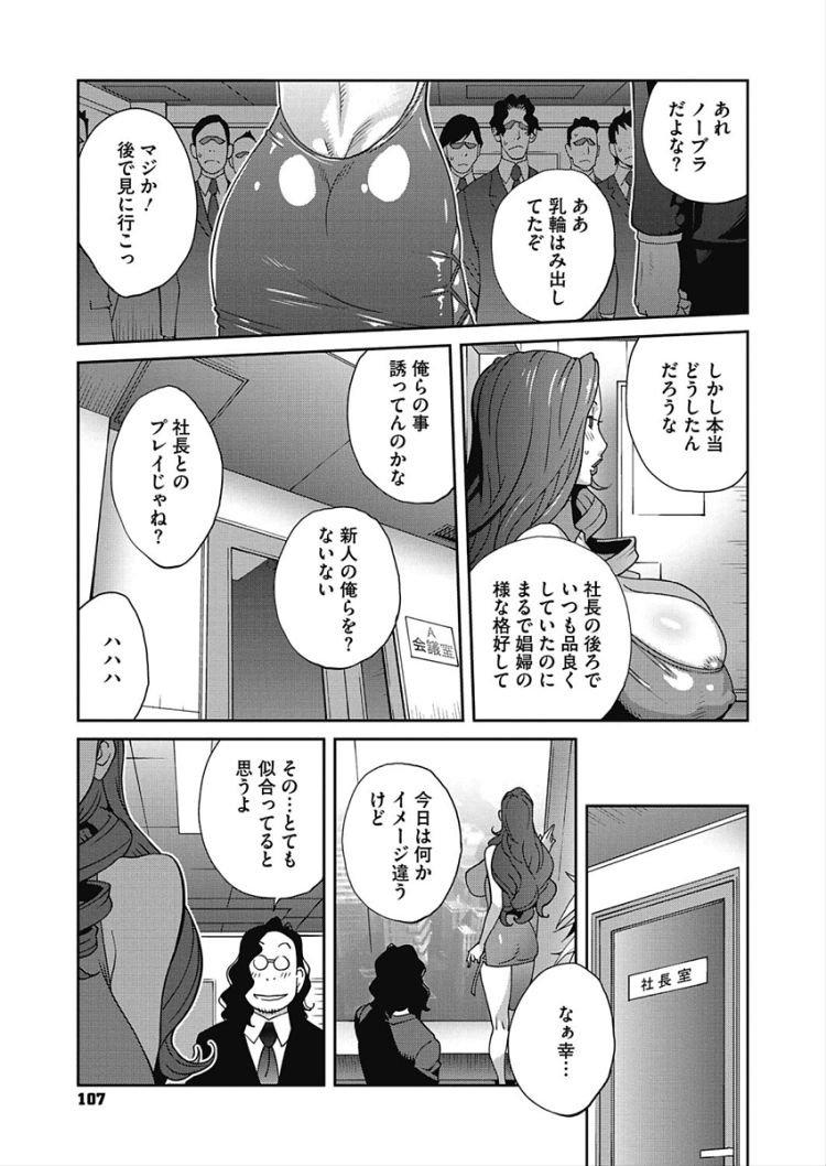 夫人乳戯_00003