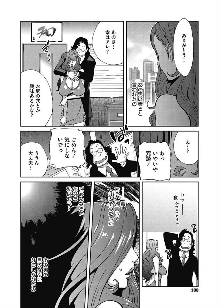 夫人乳戯_00004