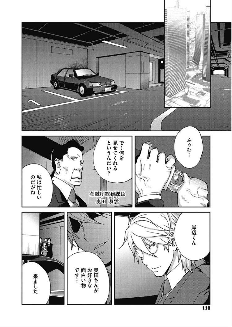 夫人乳戯_00006