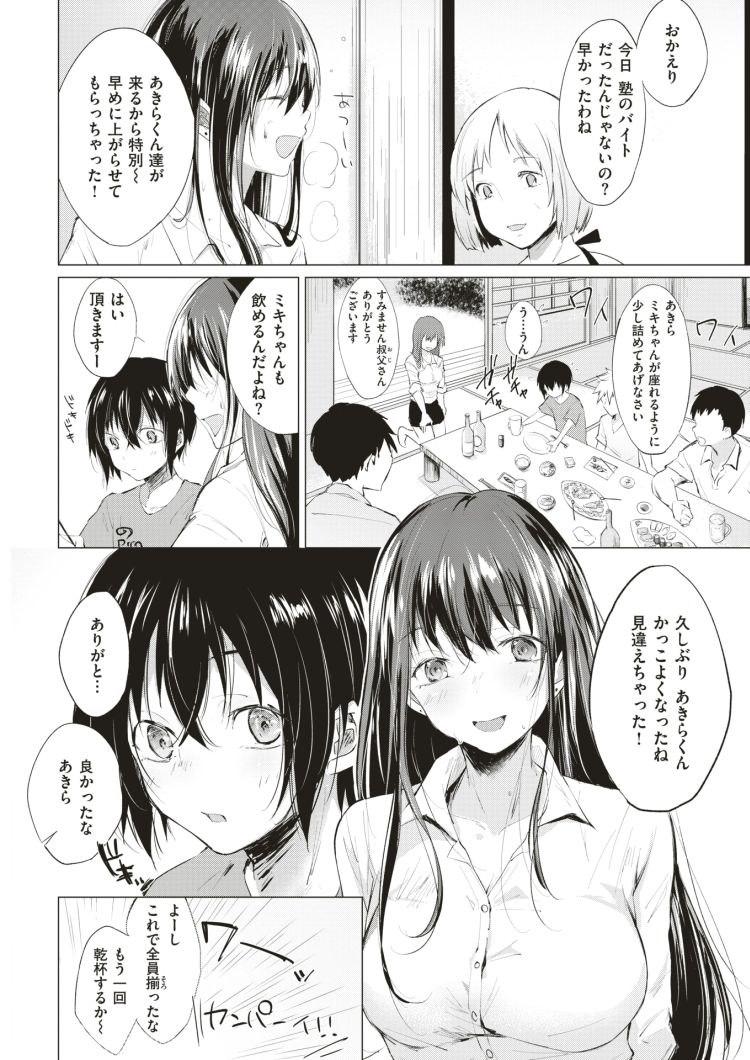 ぼくの夏休み_00002