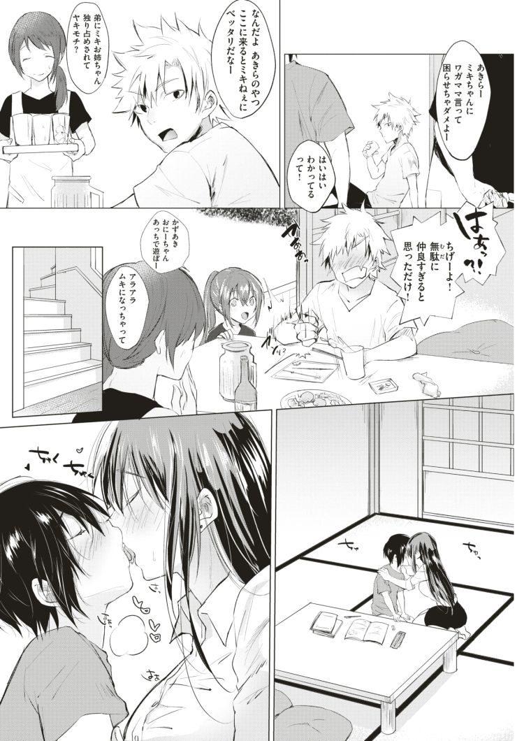 ぼくの夏休み_00004