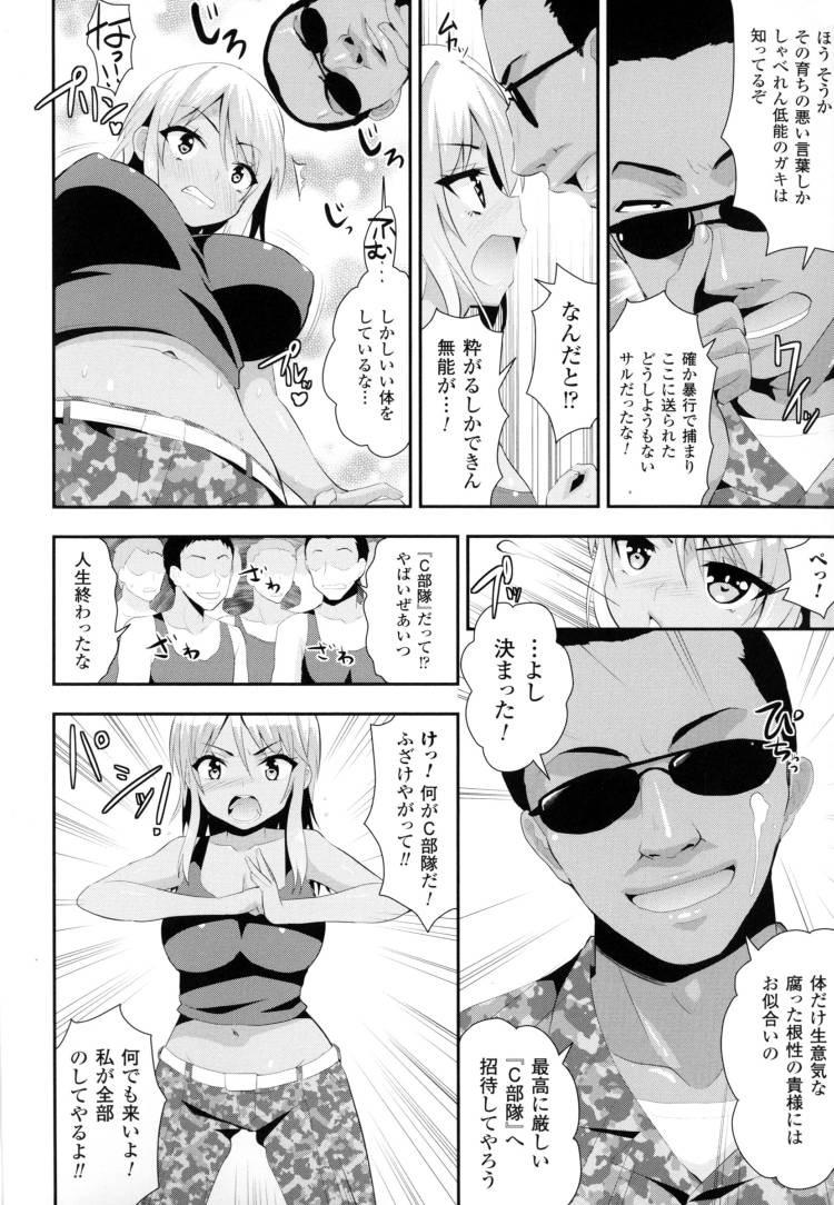 鬼畜教官レッスン_00002
