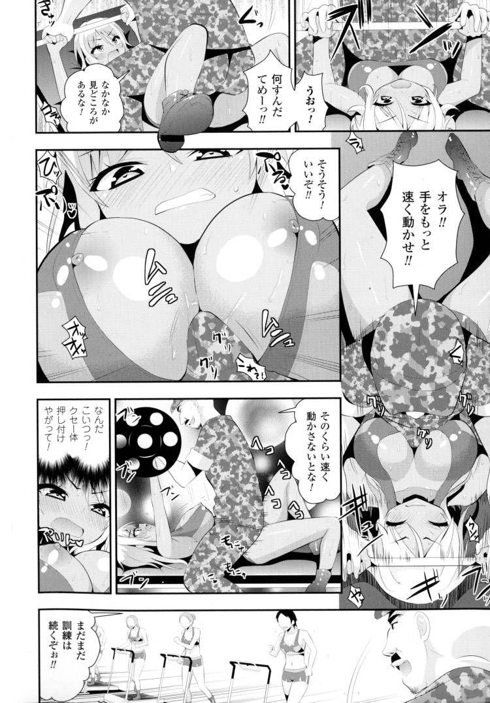 鬼畜教官レッスン_00004