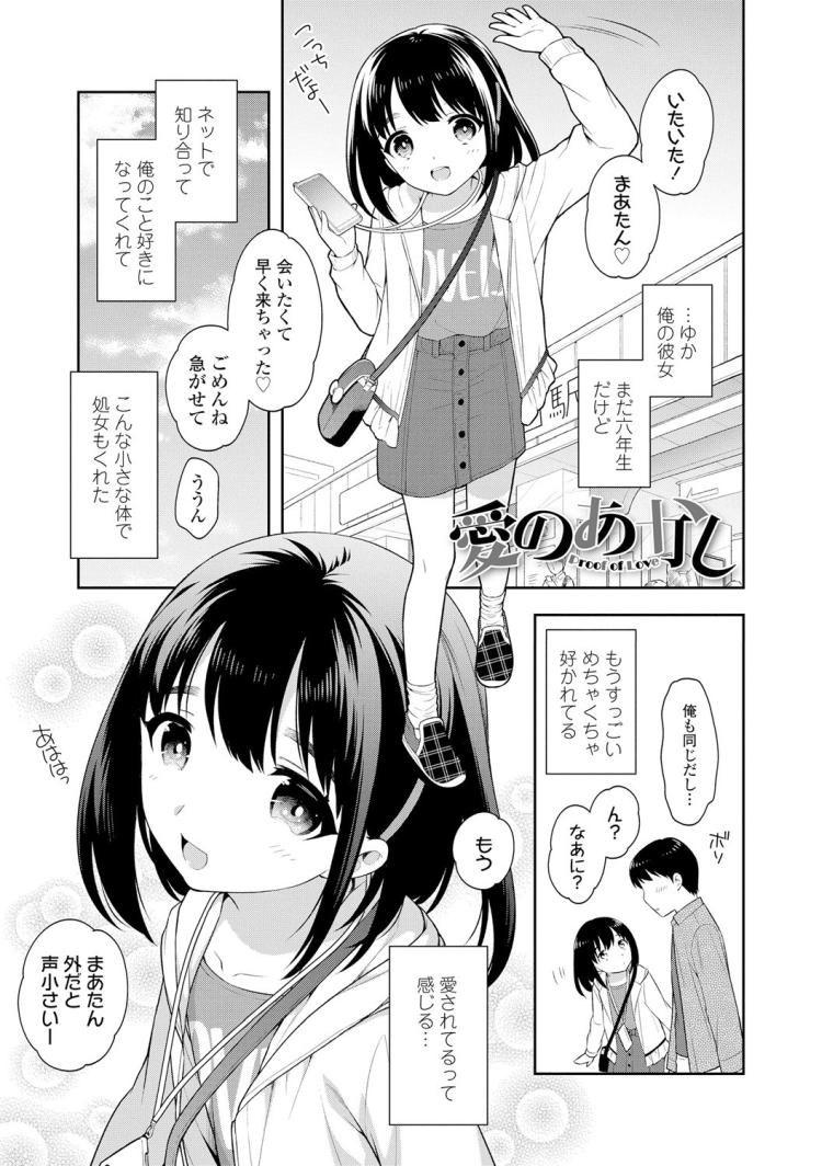 愛のあかし_00001