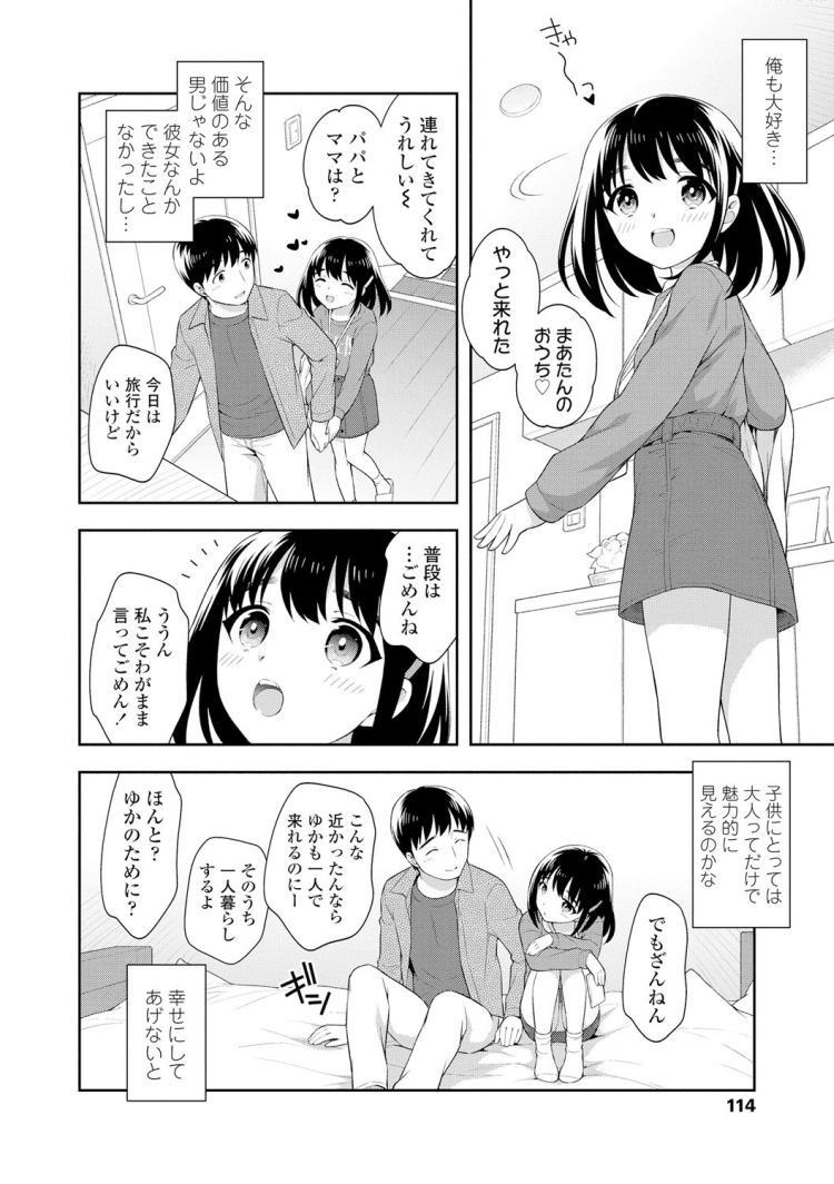 愛のあかし_00002