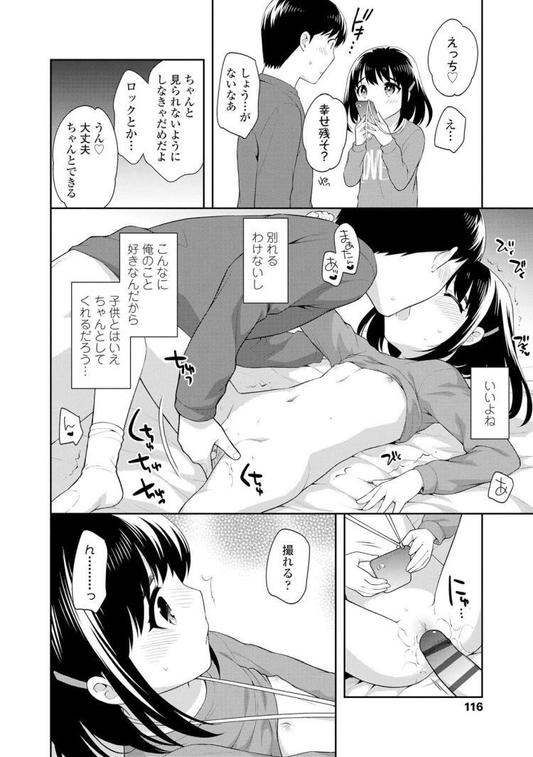 愛のあかし_00004