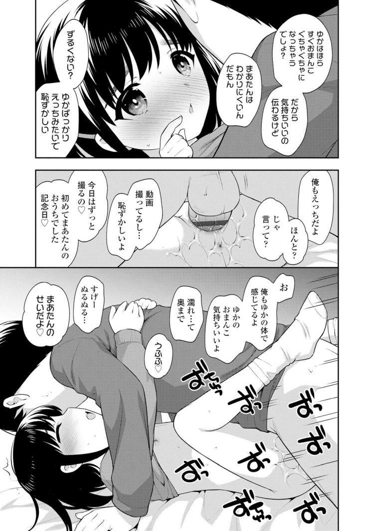 愛のあかし_00009