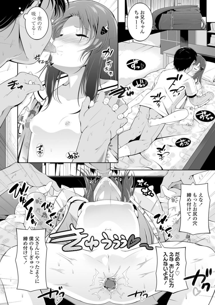 風邪ひき妹と座薬ゴッコ_00010