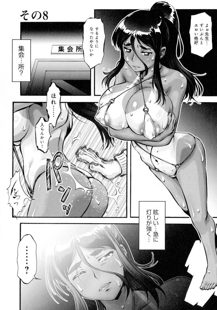 人妻娠畜マンション その8 【最終話】_00001