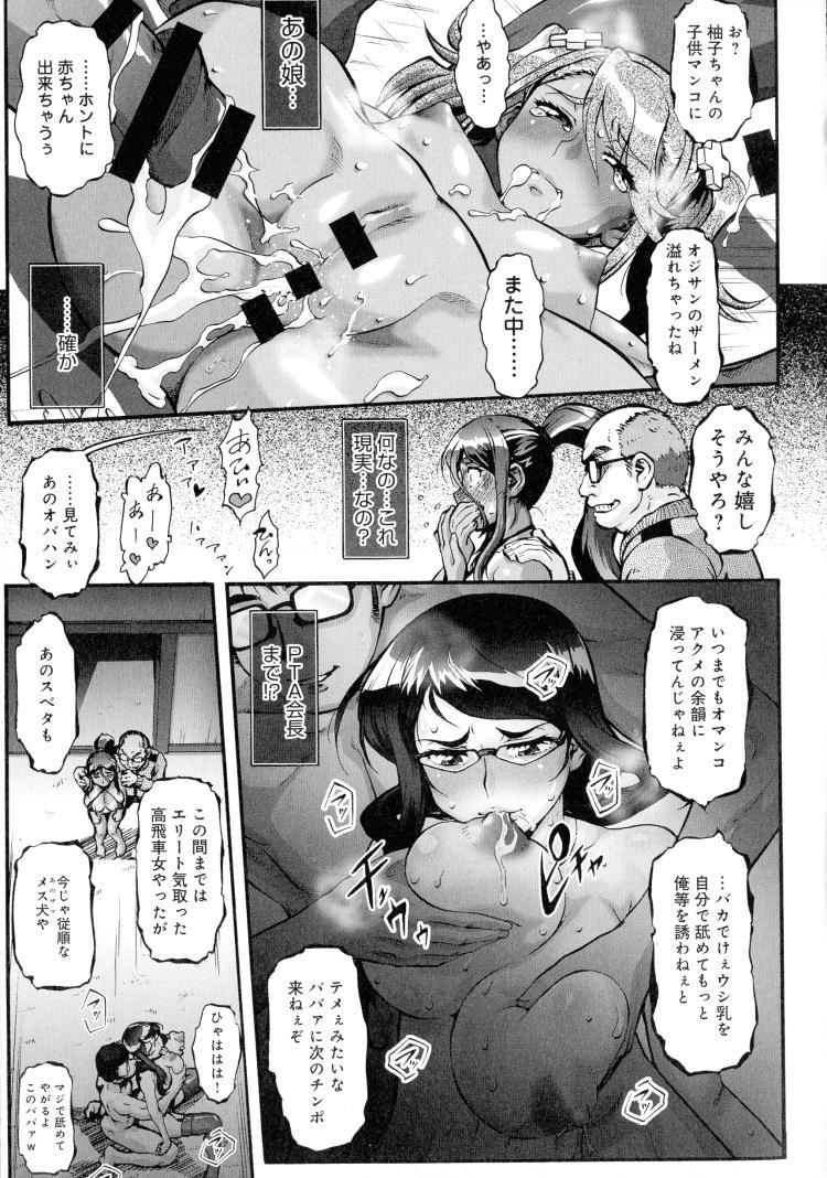 人妻娠畜マンション その8 【最終話】_00004
