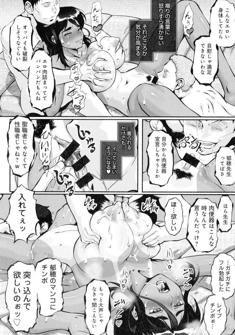 人妻娠畜マンション その8 【最終話】_00011
