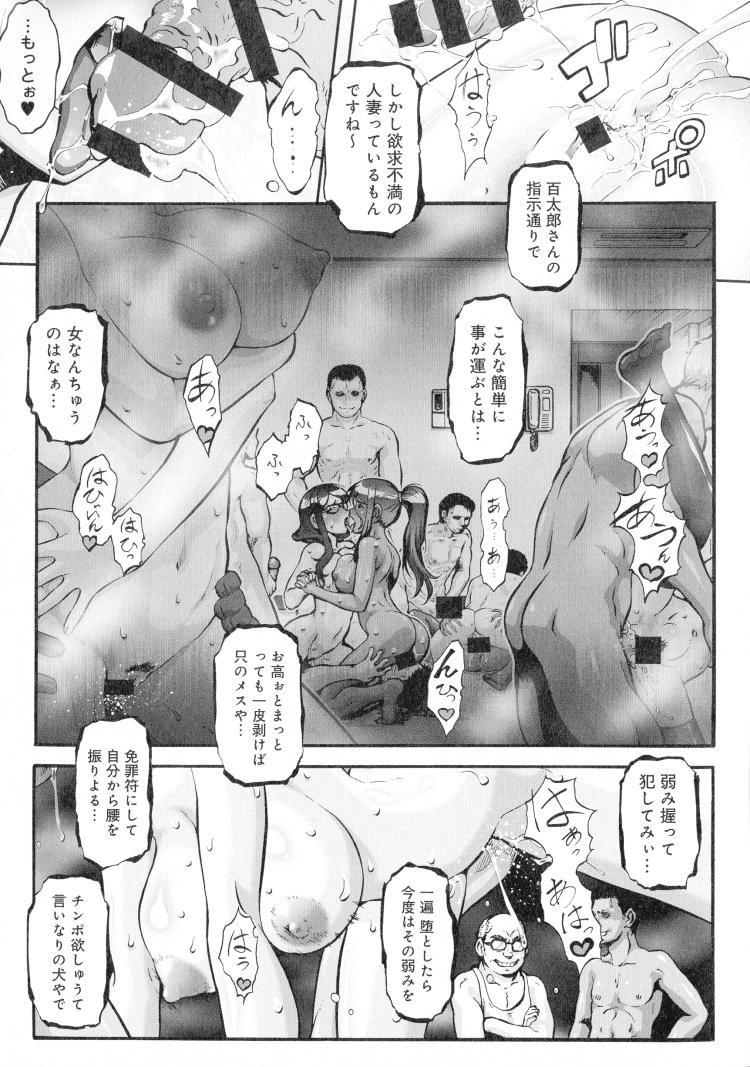 人妻娠畜マンション その8 【最終話】_00016