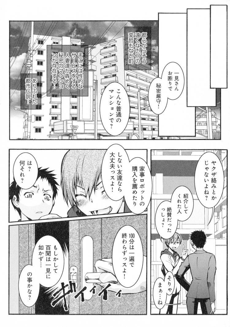 人妻娠畜マンション その8 【最終話】_00019