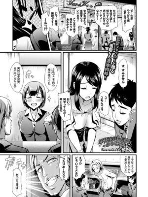 """<span class=""""title"""">【無料エロ漫画】ヤリコンパーティーへようこそ!</span>"""