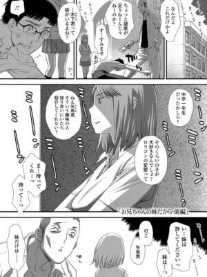 "<span class=""title"">【無料エロ漫画】お兄ちゃんの妹だから1</span>"