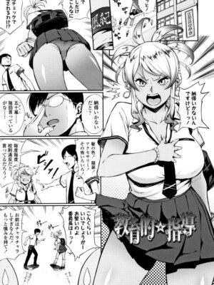 """<span class=""""title"""">【無料エロ漫画】教育的指導</span>"""