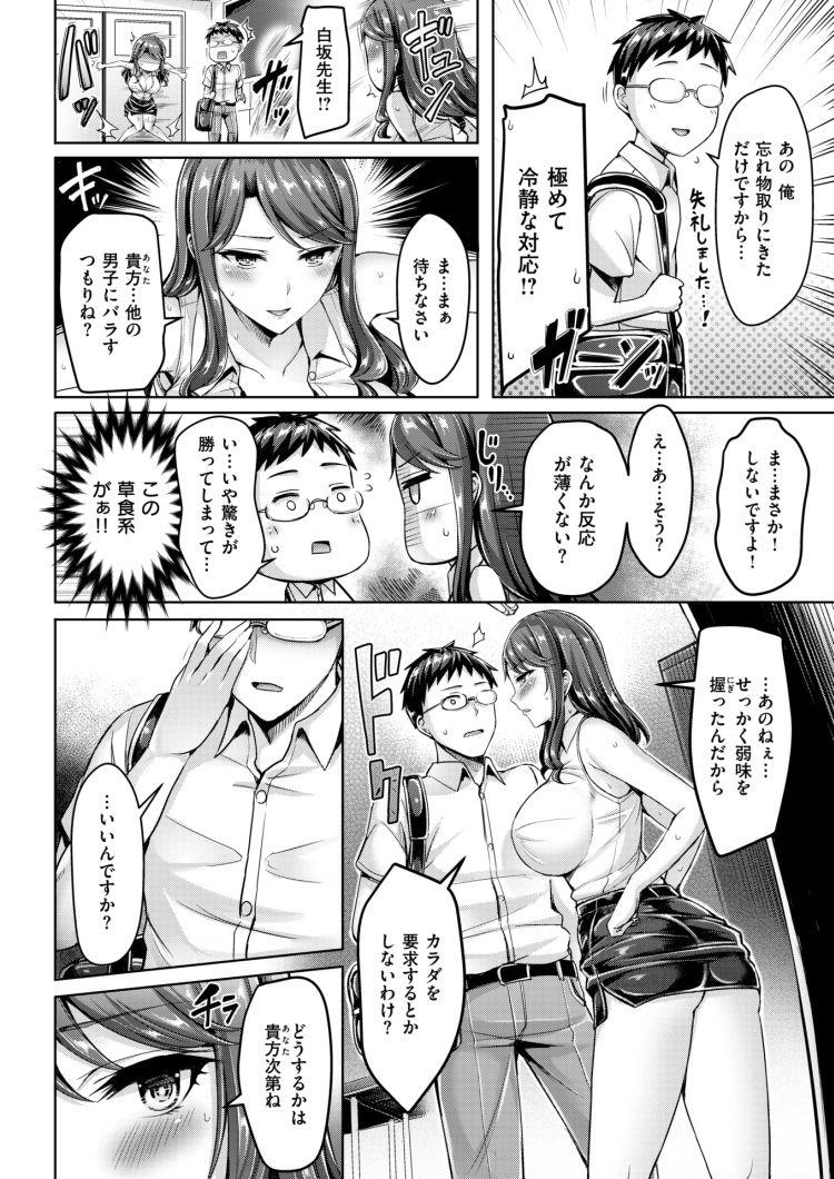 白坂先生で抜こう_00004