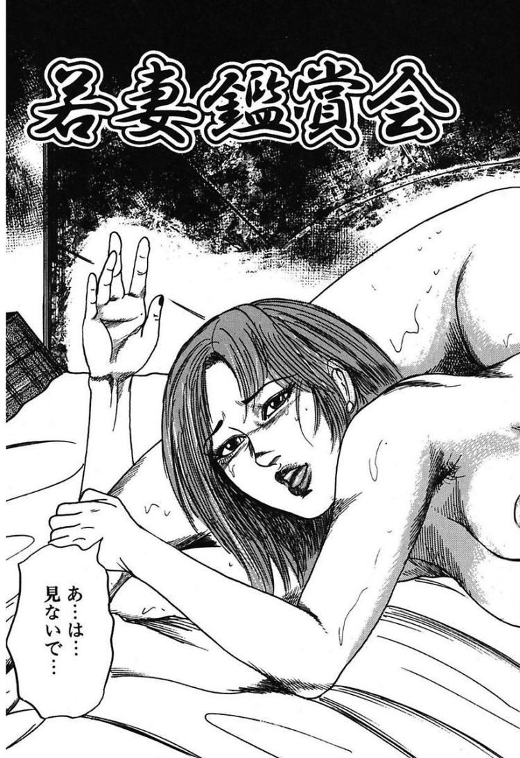 若妻鑑賞会_00003