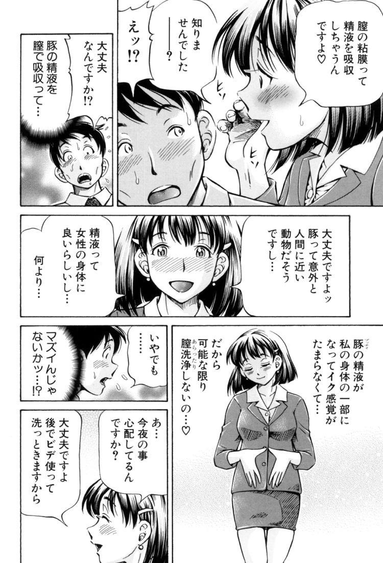 恋敵は豚野郎 第2話_00004