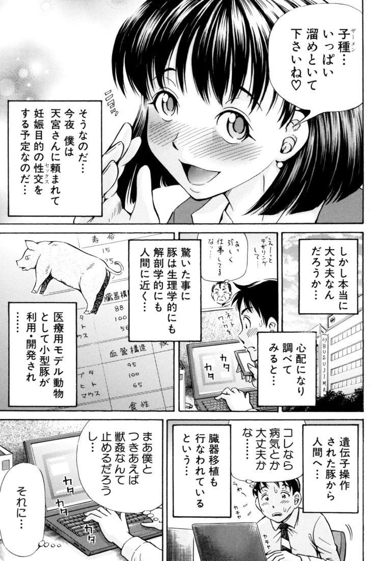 恋敵は豚野郎 第2話_00005