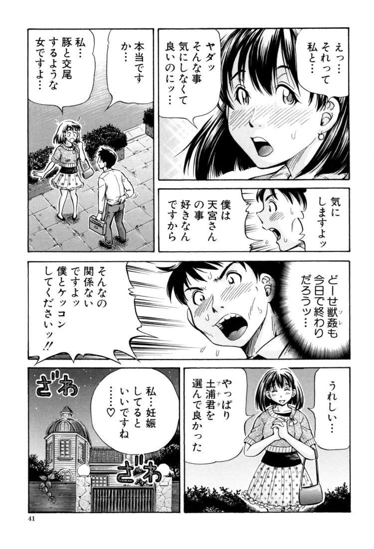 恋敵は豚野郎 第2話_00011