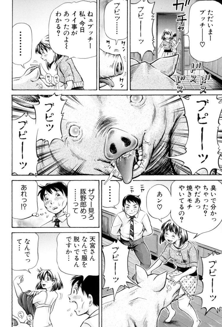 恋敵は豚野郎 第2話_00012