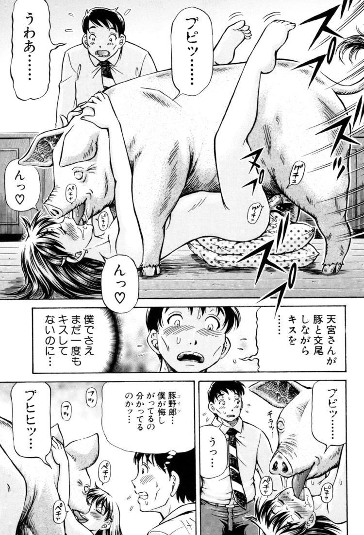 恋敵は豚野郎 第2話_00019