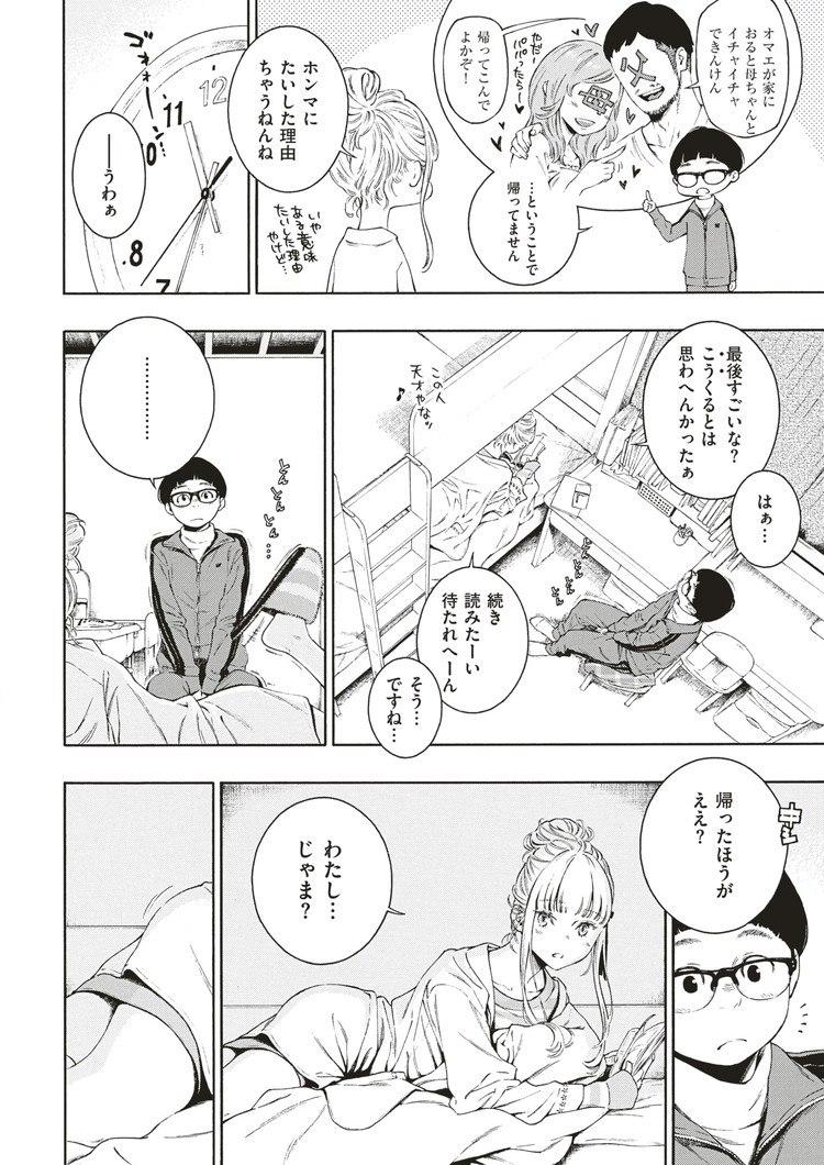 ヒメハジメ_00004