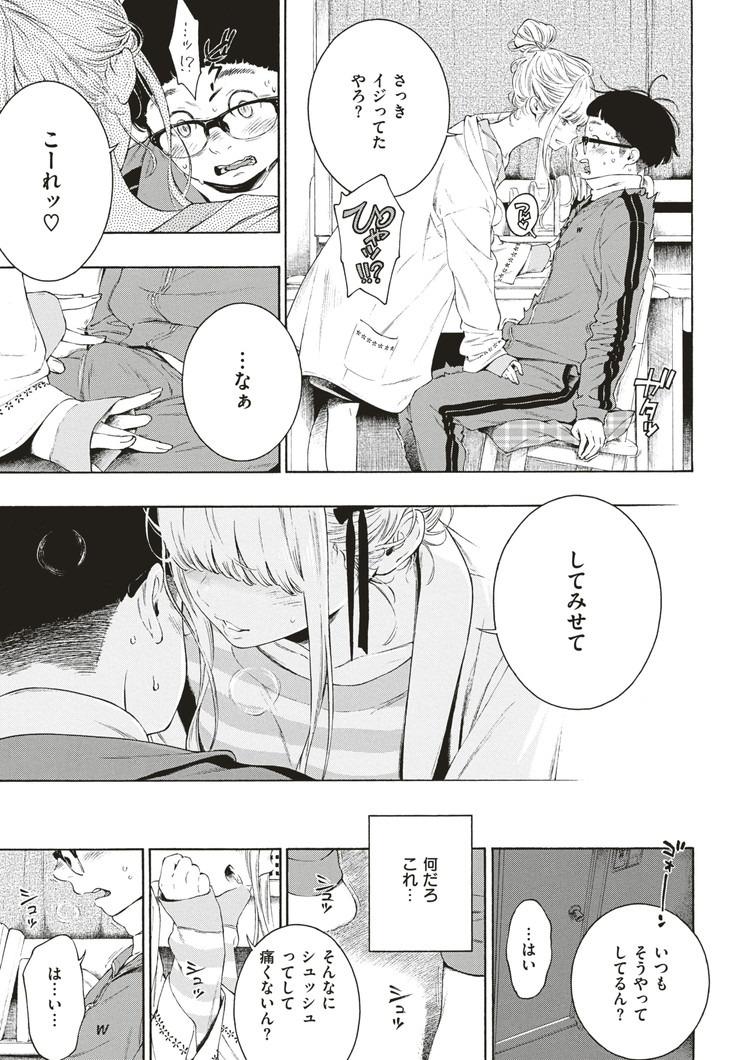 ヒメハジメ_00007