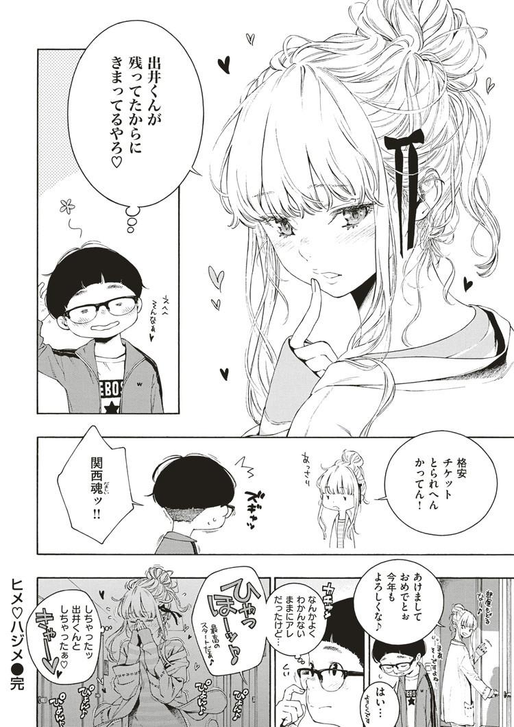 ヒメハジメ_00028