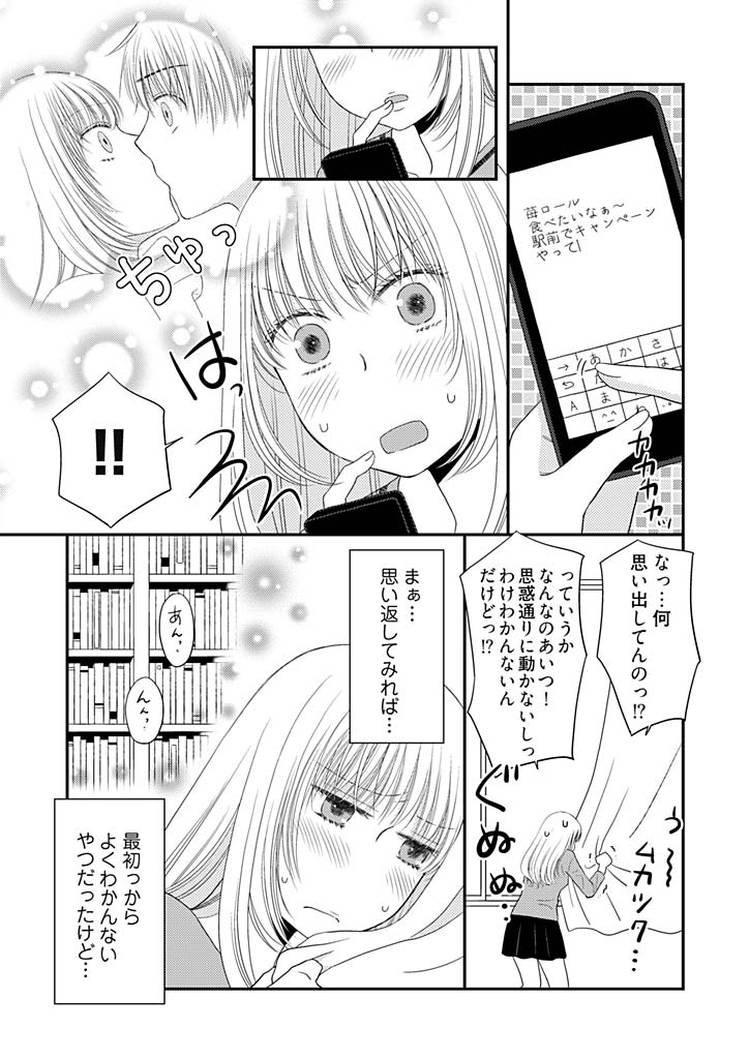 よりヌキ☆ラッキースケベ~ヤりすぎ地蔵のお・も・て・な・し~6_00002