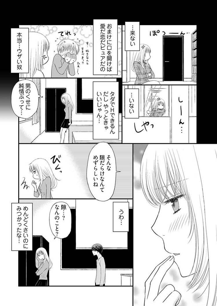 よりヌキ☆ラッキースケベ~ヤりすぎ地蔵のお・も・て・な・し~6_00004