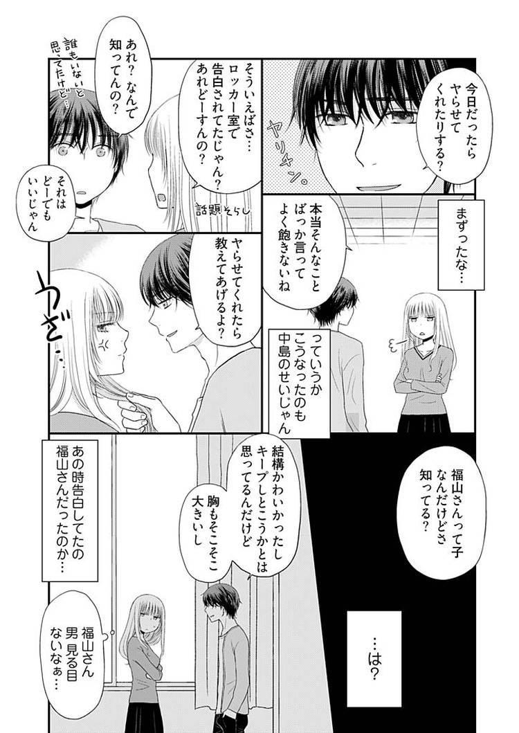 よりヌキ☆ラッキースケベ~ヤりすぎ地蔵のお・も・て・な・し~6_00005
