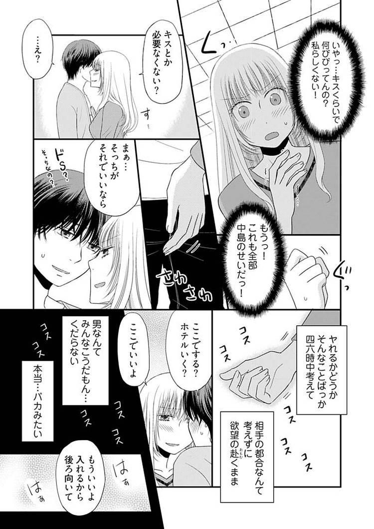 よりヌキ☆ラッキースケベ~ヤりすぎ地蔵のお・も・て・な・し~6_00007