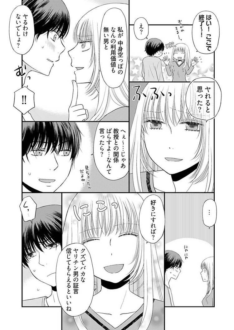 よりヌキ☆ラッキースケベ~ヤりすぎ地蔵のお・も・て・な・し~6_00008